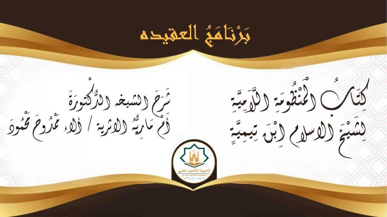 المنظومة اللامية المنسوبة لشيخ الاسلام ابن تيمية